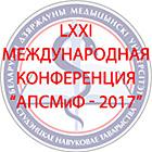 LXXI Международная научно-практическая конференция студентов и молодых учёных АКТУАЛЬНЫЕ ПРОБЛЕМЫ СОВРЕМЕННОЙ МЕДИЦИНЫ и ФАРМАЦИИ 2017