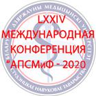 Международную научно-практическую конференцию студентов и молодых учёных «Актуальные проблемы современной медицины и фармации - 2020»