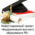 Инвестиционный проект «Модернизация высшего образования Республики Беларусь»