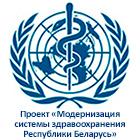 Проект «Модернизация системы здравоохранения Республики Беларусь»