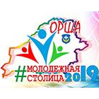 Орша – молодежная столица Республики Беларусь 2019