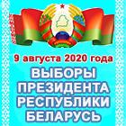 Выборы Президента Республики Беларусь 2020