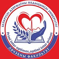 Эмблема лечебного факультета