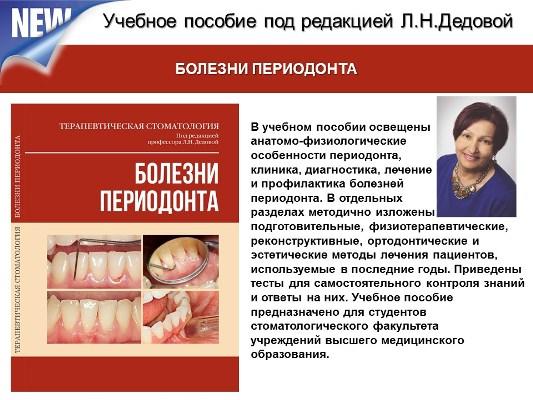 Учебное пособие под редакцией профессора Л.Н. Дедовой