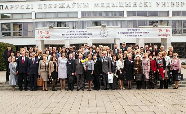 IX съезд акушеров-гинекологов и неонатологов Республики Беларусь, ноябрь 2012 г.