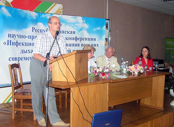 Сакович А.Р. на конференции