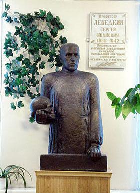 Бронзовый бюст профессора Лебедкина С.И.