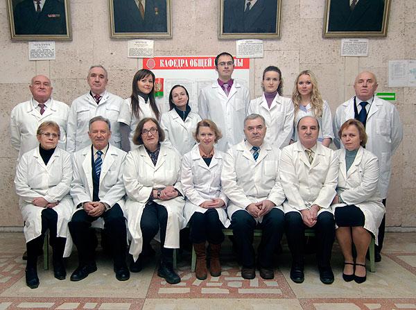 Сотрудники кафедры общей гигиены