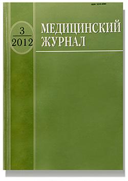 Медицинский журнал