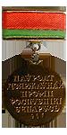 Государственная премия РБ в области науки и техники