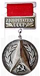 Знак «Изобретатель СССР»
