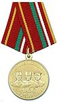 Медаль «Чернобыль 1986-2011 год»