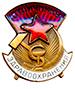 Отличник здравоохранения БССР