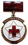Почетный Знак Красного Креста и Красного Полумесяца СССР