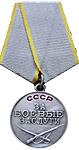Медалью «За боевые заслуги»