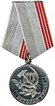 Юбилейной медалью «За доблестный труд»