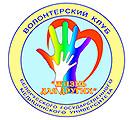 Волонтерский клуб «Жизнь для других»