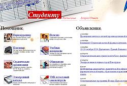 Вход на сайт «Студенту»