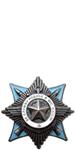 Орден «За службу Родине в ВС СССР III степени»
