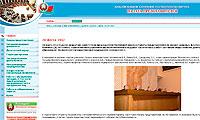 Сайт национального собрания РБ