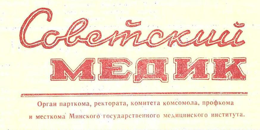 Газета «Советский медик»